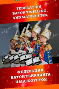 Фестиваль мажореток