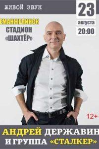 КОНЦЕРТ АНДРЕЯ ДЕРЖАВИНА