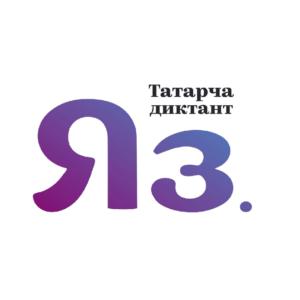 ТАТАРСКИЙ ДИКТАНТ
