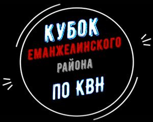 Зимний кубок Еманжелинского муниципального района-2020